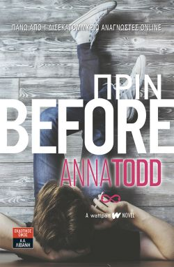 ANNA TODD - BEFORE ΠΡΙΝ